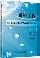 系统工程:基于国际标准过程的研究与实践