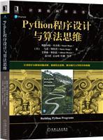(特价书)Python程序设计与算法思维
