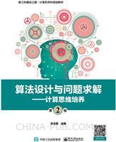 算法设计与问题求解(第2版)――计算思维培养