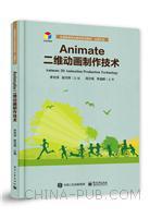 Animate二维动画制作技术