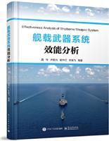 舰载武器系统效能分析