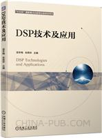 DSP技术及应用