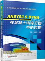 ANSYS/LS-DYNA在混凝土结构工程中的应用