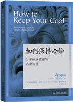 如何保持冷静:关于愤怒管理的古老智慧