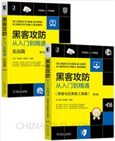 [套装书]黑客攻防从入门到精通(黑客与反黑客工具篇)第2版+黑客攻防从入门到精通(实战篇)第2版(2册)