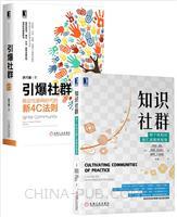 [套装书]知识社群:将个体知识融汇成集体智慧+引爆社群:移动互联网时代的新4C法则(第2版)(2册)