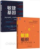 [套装书]敏捷组织:如何建立一个创新、可持续、柔性的组织(原书第2版)+敏捷基因:数字纪元的组织、人才和领导力(2册)