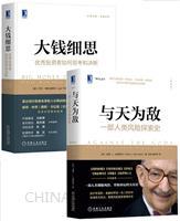 [套装书]与天为敌:一部人类风险探索史(典藏版)+大钱细思:优秀投资者如何思考和决断(2册)