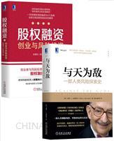 [套装书]与天为敌:一部人类风险探索史(典藏版)+股权融资:创业与风险投资(2册)