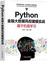 Python金融大数据风控建模实战:基于机器学习