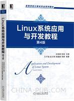 Linux系统应用与开发教程 第4版