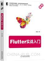 Flutter实战入门