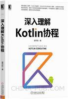 深入理解Kotlin协程