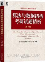 算法与数据结构考研试题精析 第4版