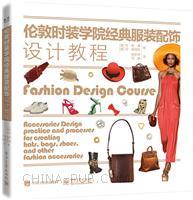 伦敦时装学院经典服装配饰设计教程(全彩)