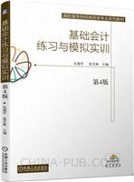 基础会计练习与模拟实训(第4版)