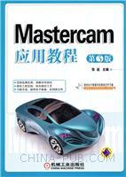 Mastercam应用教程 第3版