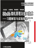 80×86微机原理及接口技术――习题解答与实验指导 第2版
