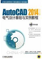 AutoCAD 2014中文版电气设计基础与实例教程