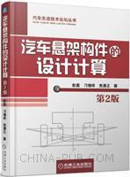 汽车悬架构件的设计计算(第2版)