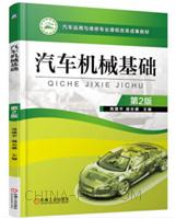汽车机械基础 第2版