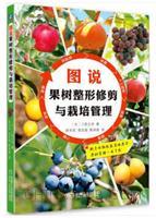 图说果树整形修剪与栽培管理