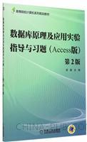 数据库原理及应用实验指导与习题(Access版)第2版