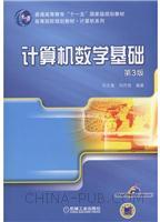 计算机数学基础 第3版