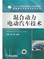 混合动力电动汽车技术