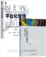 [套装书]产业数字化转型:战略与实践+平台化管理:数字时代企业转型升维之道(2册)