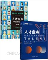 [套装书]人才盘点:盘出人效和利润+人才盘点:创建人才驱动型组织(第2版)(2册)