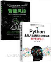 [套装书]Python金融大数据风控建模实战:基于机器学习+智能风控:Python金融风险管理与评分卡建模(2册)