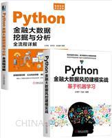 [套装书]Python金融大数据风控建模实战:基于机器学习+Python金融大数据挖掘与分析全流程详解(2册)