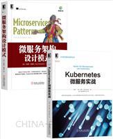 [套装书]Kubernetes微服务实战+微服务架构设计模式(2册)