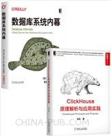 [套装书]ClickHouse原理解析与应用实践+数据库系统内幕(2册)