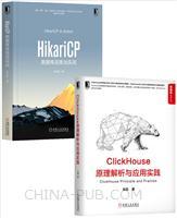 [套装书]ClickHouse原理解析与应用实践+HikariCP数据库连接池实战(2册)