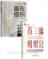 [套装书]首席组织官:从团队到组织的蜕变+赢在组织:从人才争夺到组织发展(2册)