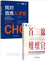 [套装书]首席组织官:从团队到组织的蜕变+找对首席人才官:企业家打造组织能力的关键(2册)