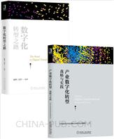 [套装书]产业数字化转型:战略与实践+数字化转型之路(2册)