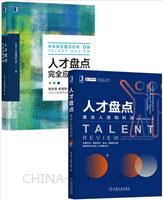 [套装书]人才盘点:盘出人效和利润+人才盘点完全应用手册(2册)