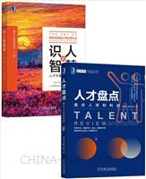 [套装书]人才盘点:盘出人效和利润+识人的智慧:人才评鉴方法与工具(2册)