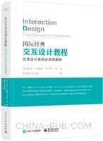 国际经典交互设计教程:优秀设计案例全流程解析(全彩)