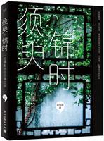 须臾,锦时:一位摄影师的四季之旅(全彩)
