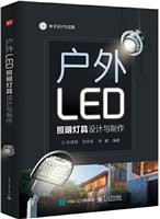 户外LED照明灯具设计与制作