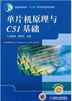单片机原理与C51基础