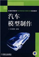 汽车模型制作