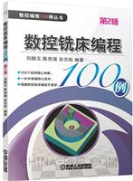 数控铣床编程100例 第2版