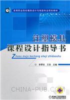 注塑模具课程设计指导书