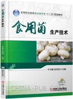 食用菌生产技术