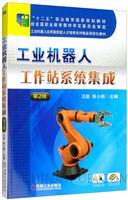 工业机器人工作站系统集成 第2版
